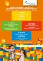 Детские мастер-классы в октябре