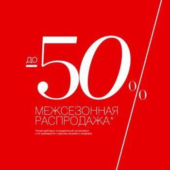 Межсезонная распродажа вLove Republic: скидки до50%!