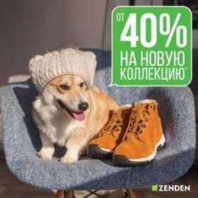 Скидки от40% нановую коллекцию вZenden!