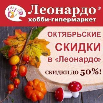 Октябрьские скидки в«Леонардо» до50%!