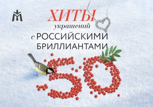 Hits of jewelry with Russian diamonds with 50% discount of the Moscow Jewelry Factory!