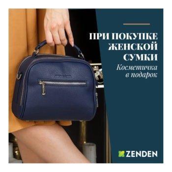 Покупаешь сумку— получаешь косметичку!