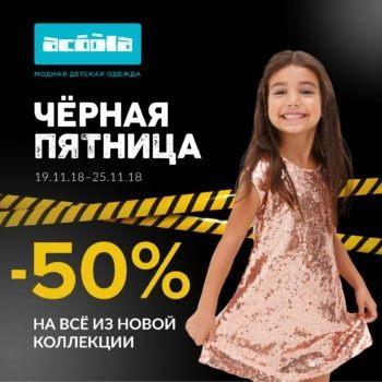 Чёрная Пятница вAcoola! −50% навсё изновой коллекции!