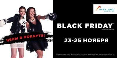 Черная пятница вТРК «Парк Хаус»!