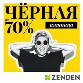 7чёрных пятниц нанеделе— cкидки до70% вZenden!