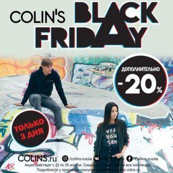 Черная Пятница вColin's!