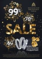 New Year Sale inall stores ofthe Moscow Jewelry Factory!