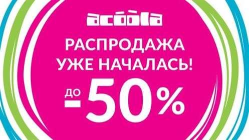 Распродажа до −50% наколлекцию Осень/Зима