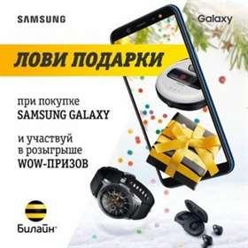 Билайн раздает подарки: отнаушников дотелевизора65″ при покупке смартфонов Samsung Galaxy