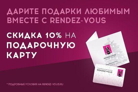 Скидка10% напокупку подарочной карты Rendez-Vous