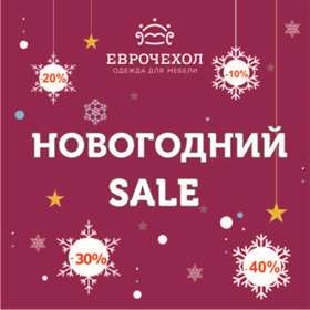 Новогодний sale вмагазине Еврочехол!