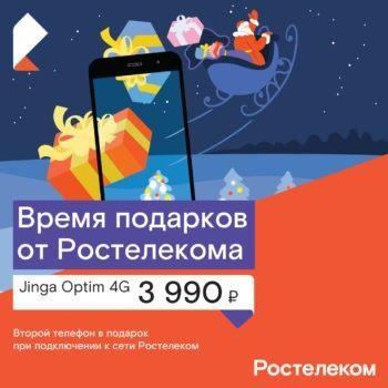 Акция «Телефон в подарок»