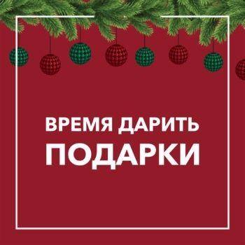 Акция «Время дарить подарки»