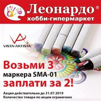 Возьми 3маркера VISTA-ARTISTA— заплати за2!