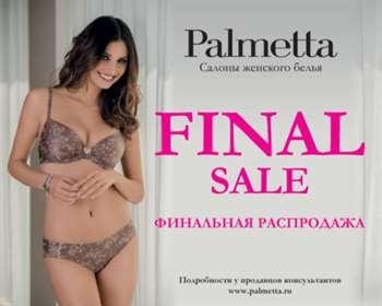 Финальная распродажа всалоне Palmetta