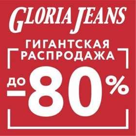 Акция отмагазина Gloria Jeans!