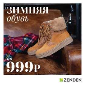 Зимняя обувь вZENDEN по999рублей!