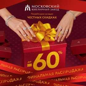 Зимняя распродажа вмагазинах Московского ювелирного завода!