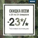 Акция: 23% скидка Всем!