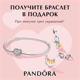 Buy three jewelries* PANDORA and receive a beautiful bracelet in solid sterling silver as a gift.