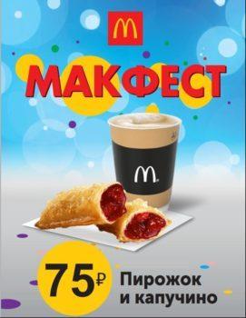 Акция «МакФест» вМакдоналдс