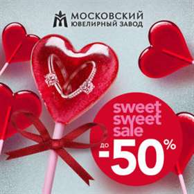 Sweet, sweet sale in all stores of the Moscow Jewelry Factory!