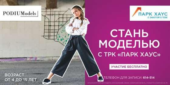Стань моделью сТРК «Парк Хаус»