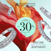 Discounts are summed up at the Moscow Jewelry Factory!