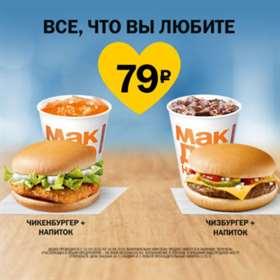 Акции вМакдоналдс