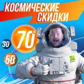 Космические скидки