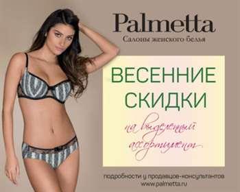 Весеннее преображение сPalmetta!