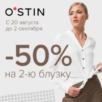 В О`STIN Акция 50% на каждую 2ю блузку