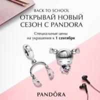 Back to school. Открывай новый сезон с Pandora!