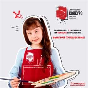 Всероссийский конкурс детского рисунка «Леонардо»