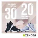 Скидки на детскую обувь до 30%