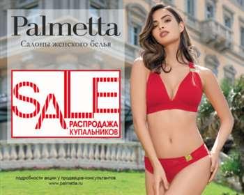 Распродажа купальников вPalmetta!