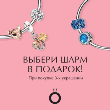 Buy three jewelries* and receive a bracelet as a gift.