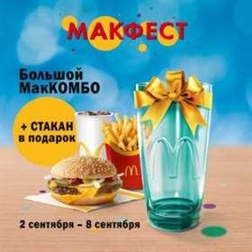 Большой МакКомбо и стакан в подарок