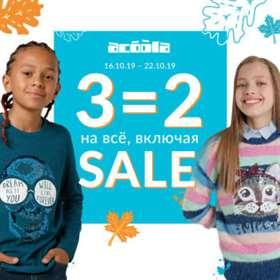 Акция: «3=2на всё, включая sale»