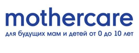 Встречайте новую коллекцию отMothercare!