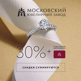 Upgrade for autumn! Discounts are summed upatthe Moscow Jewelry Factory!