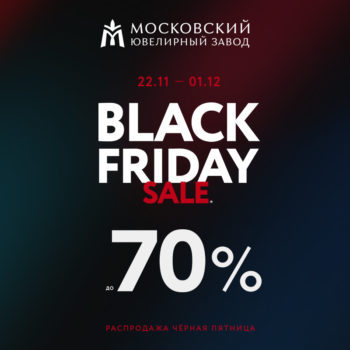 Black Friday: discounts upto70% inthe Moscow Jewelry Factory!