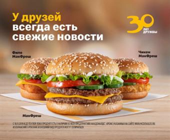 Новинки Макдоналдс