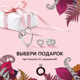 Gift with purchase inPandora!