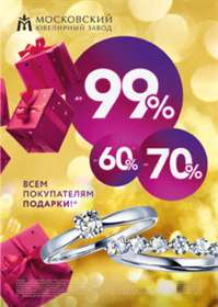 New Year's Sale in Moscow Jewelry Factory!