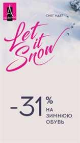 Let it snow вRendez-Vous!