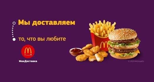 Доставка Макдоналдс