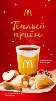 Теплый прием вМакдоналдс