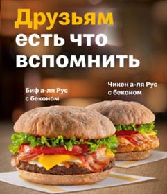 ВМакдоналдс новинки