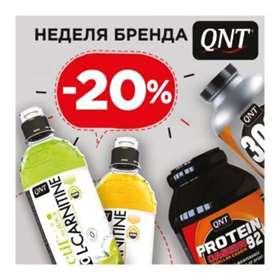 Акция всети магазинов «Здоровит»